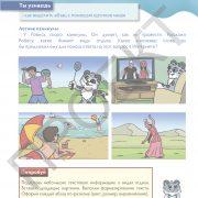3 кл ИКТ учебник_Страница_082