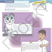 3 кл ИКТ учебник_Страница_084