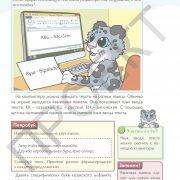 3 кл ИКТ учебник_Страница_085
