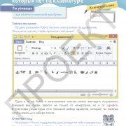 3 кл ИКТ учебник_Страница_086