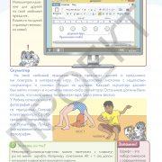 3 кл ИКТ учебник_Страница_087
