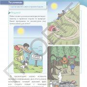3 кл ИКТ учебник_Страница_088