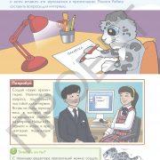 3 кл ИКТ учебник_Страница_089