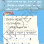3 кл ИКТ учебник_Страница_090