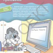 3 кл ИКТ учебник_Страница_091