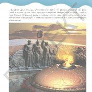 3 кл ИКТ учебник_Страница_094