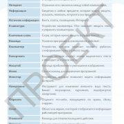 3 кл ИКТ учебник_Страница_101