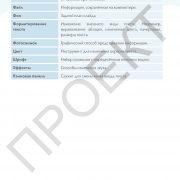 3 кл ИКТ учебник_Страница_103