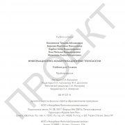 3 кл ИКТ учебник_Страница_104