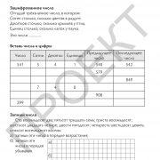 3 кл Математика тетрадь 1 часть на рус яз_Страница_03