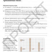 3 кл Математика тетрадь 1 часть на рус яз_Страница_13