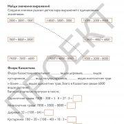 3 кл Математика тетрадь 1 часть на рус яз_Страница_23