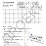 3 кл Математика тетрадь 1 часть на рус яз_Страница_31