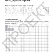 3 кл Математика тетрадь 1 часть на рус яз_Страница_38