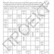 3 кл Математика тетрадь 1 часть на рус яз_Страница_49