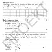 3 кл Математика тетрадь 1 часть на рус яз_Страница_63