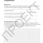3 кл Математика тетрадь 1 часть на рус яз_Страница_82