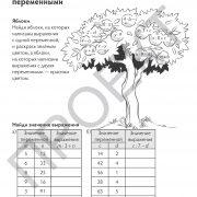 3 кл Математика тетрадь 1 часть на рус яз_Страница_83