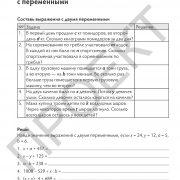 3 кл Математика тетрадь 1 часть на рус яз_Страница_84