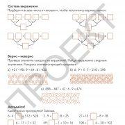 3 кл Математика тетрадь 1 часть на рус яз_Страница_85