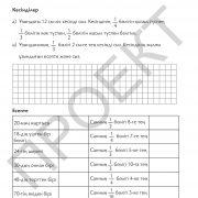 3 кл Математика тетрадь 2 часть на каз яз_Страница_05