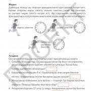 3 кл Математика тетрадь 2 часть на каз яз_Страница_06