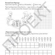 3 кл Математика тетрадь 2 часть на каз яз_Страница_10