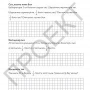 3 кл Математика тетрадь 2 часть на каз яз_Страница_12