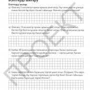 3 кл Математика тетрадь 2 часть на каз яз_Страница_16