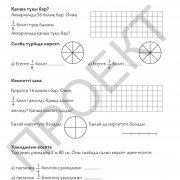 3 кл Математика тетрадь 2 часть на каз яз_Страница_17