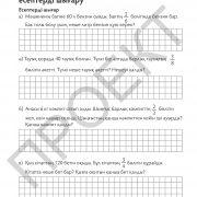 3 кл Математика тетрадь 2 часть на каз яз_Страница_18