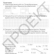 3 кл Математика тетрадь 2 часть на каз яз_Страница_27