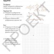 3 кл Математика тетрадь 2 часть на каз яз_Страница_35