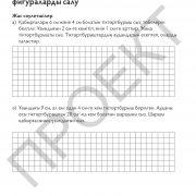 3 кл Математика тетрадь 2 часть на каз яз_Страница_39