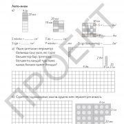 3 кл Математика тетрадь 2 часть на каз яз_Страница_44