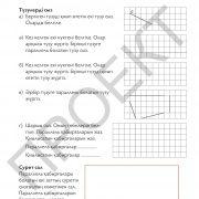 3 кл Математика тетрадь 2 часть на каз яз_Страница_46