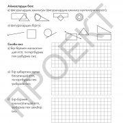 3 кл Математика тетрадь 2 часть на каз яз_Страница_47