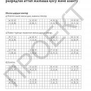 3 кл Математика тетрадь 2 часть на каз яз_Страница_53