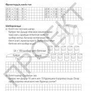 3 кл Математика тетрадь 2 часть на каз яз_Страница_59