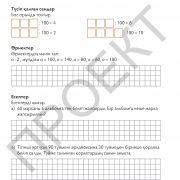 3 кл Математика тетрадь 2 часть на каз яз_Страница_65
