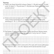 3 кл Математика тетрадь 2 часть на каз яз_Страница_69