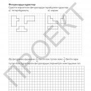 3 кл Математика тетрадь 2 часть на каз яз_Страница_72