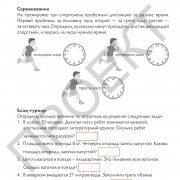 3 кл Математика тетрадь 2 часть на рус яз_Страница_06