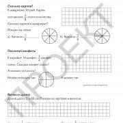 3 кл Математика тетрадь 2 часть на рус яз_Страница_17