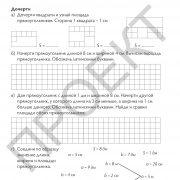 3 кл Математика тетрадь 2 часть на рус яз_Страница_27