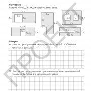 3 кл Математика тетрадь 2 часть на рус яз_Страница_28