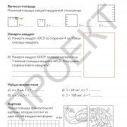 3 кл Математика тетрадь 2 часть на рус яз_Страница_31