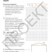 3 кл Математика тетрадь 2 часть на рус яз_Страница_33