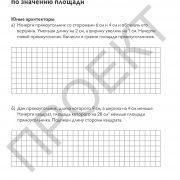 3 кл Математика тетрадь 2 часть на рус яз_Страница_39
