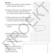3 кл Математика тетрадь 2 часть на рус яз_Страница_46